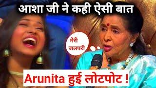 Indian Idol 12 Official Promo Asha जी ने कही ऐसी बात की Arunita हुई लोटपोट !