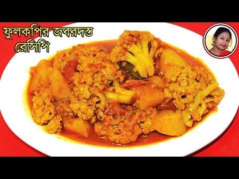 Phool Kopir Dalna - Delicious Bengali Veg Recipe Cauliflower Potato Curry - Aloo Gobi Recipe
