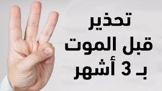 #x202b;علامات محددة للموت تظهر على الميت قبل موته بثلاثة أشهر.. يجب أن تعرفها !!#x202c;lrm;