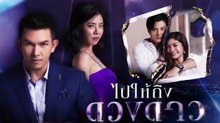 """aum atichart-cris horwang on thai new drama 2020 one31 """"Bpai hai teung duang dao"""" (ไปให้ถึงดวงดาว)"""