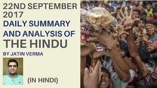 Hindu News Analysis for 22nd September 2017 By Jatin Verma