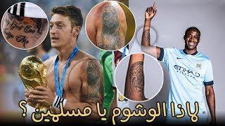 اوشام أشهر  اللاعبين المسلمين والعرب ستصدمك معانيها 🤬