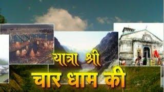 Uttrakhand Ki Char Dham Yatra Including Panch Prayag