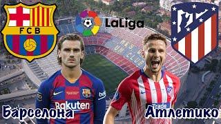 Барселона - Атлетико | 33 тур ЛаЛиги 30.06.20 | прогноз на футбол Обзор