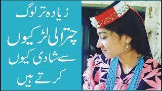 Kalash Valley History In Urdu Documentary | wadi e kalash || kalash valley Pakistan
