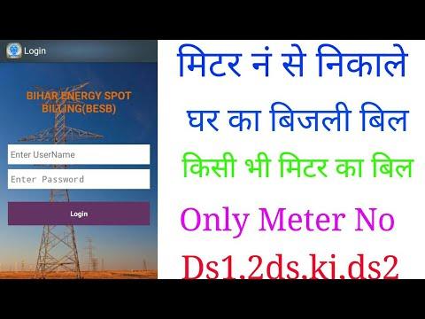 Meter number se nikale ghar ka bijali bill !!! by technical amar