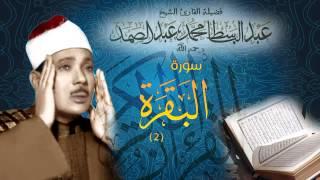 سورة البقرة كاملة للشيخ عبد الباسط عبد الصمد - sourat al baqarah - Abdelbasset abdessamad