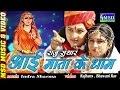 Aai Mata Ke Dhaam Chala  Full  Super Hit Aai Mataji Bhajan  2017  Sing By * Raju Suthar * mp3