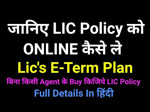 How to Buy Lic's E-Term Plan Online | How to Buy LIC Insurance Online | LIC Online Policy |