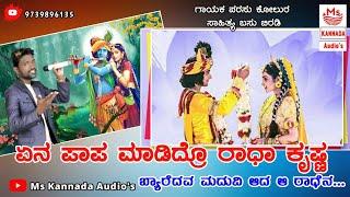 | ಏನ ಪಾಪ ಮಾಡಿದ್ರೊ ರಾಧಾ ಕೃಷ್ಣ | Yen Papa Madidro Radha Krishna | Parasu Kolur New Trending Song |