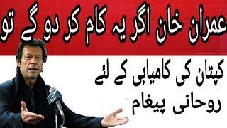 How can Imran Khan succeed? Qasim dream about Imran Khan   pakistan vs india