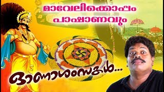 മാവേലിക്കൊപ്പം പാഷാണവും ..! | Onam Special Pashanam Shaji Nonstop Comedy Scenes