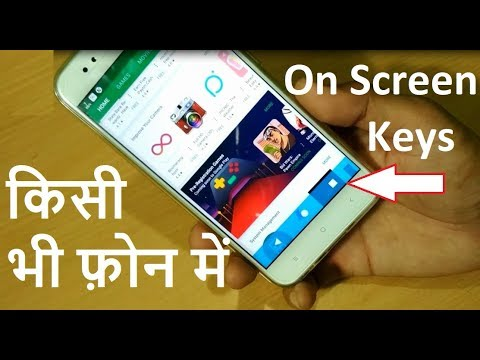 How to enable on screen keys in Any Android Smartphones | Enable soft keys | Mr Technical