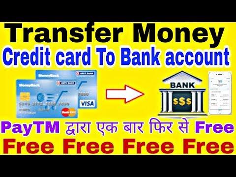 Transfer Money Credit card to Bank account Free By Paytm| मुफ्त में पैसा ट्रांसफर करे।