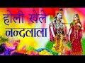 Download  2019 का सबसे पहला Holi भजन || होली खेले नन्दलाला || Radha Krishan Bhajan 2019  MP3,3GP,MP4