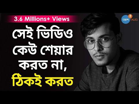 Xxx Mp4 Maths Fail থেকে বাংলার Biggest Youtuber Kiran Dutta The Bong Guy Josh Talks Bangla 3gp Sex