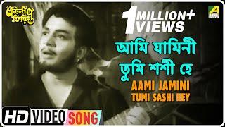 Ami Jamini Tumi Shashi Hey , Antony Firingee , Bengali Movie Song , Manna Dey