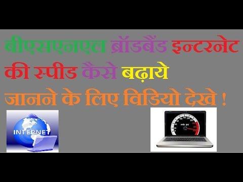 Increase BSNL Broadband Internet Speed After FUP Limit Reach