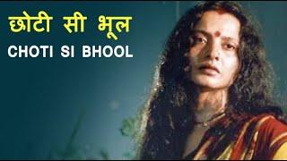 एक रात का सौदा , One Night Deal , Rekha , Tamil Short Film/ Movie 2018