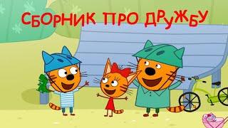 Download Три Кота | Сборник о дружбе | Мультфильмы для детей Video