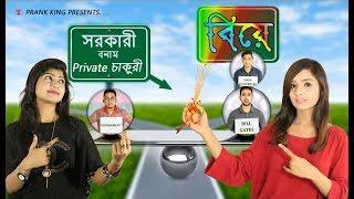 Marriage | Gov. Job VS Private Job  | New Video 2017 | Prank King Entertainment