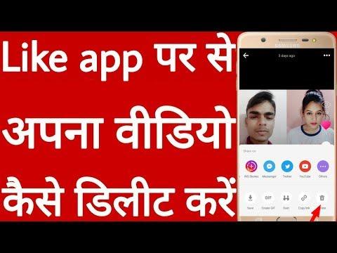 Like App se video Kaise delete kare // How to delete video from Like app
