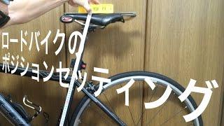 ロードバイクのポジションセッティング