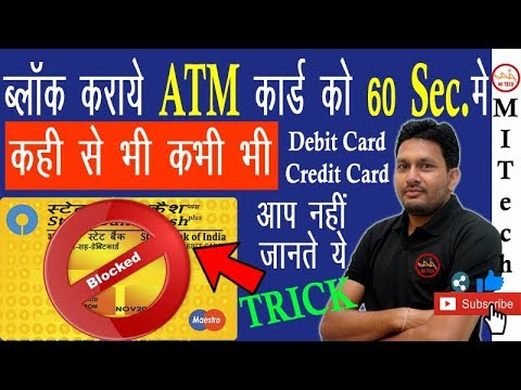 Block your / Any ATM Card within 60 Sec🚫💳|आप नहीं जानते ये TRICK😇🤑|Block your Debit/Credit Card