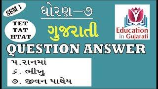 Std 5 Gujarati test paper