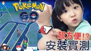 Pokemon go Plus開箱安裝實測![NyoNyoTV 妞妞TV]