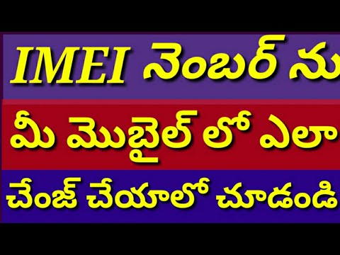 How to change IMEI number in all Android mobile in Telugu | Jana Reddy