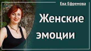 Женские эмоции - компас для мужчины (Рассказывает Ева Ефремова)
