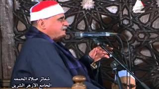 فضيلة الشيخ السيد متولي عبد العال في تلاوة قرآن الجمعة من الجامع الأزهر الشريف يوم 14 من ربيع آخر 14