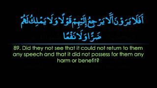Surah Taha | Idris Abkr سورة طه | ادريس ابكر