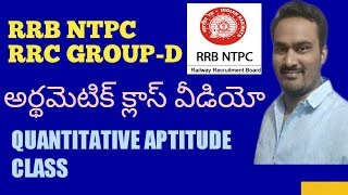 RRB NTPC Aptitude Reasoning Online Classes in Telugu
