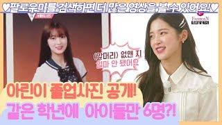 (오마이걸) 아린이 졸업사진 공개! 같은 학년에 아이돌만 6명?!! [팔로우미11] 2회