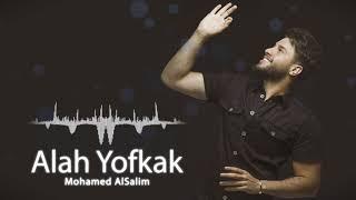 محمد السالم - الله يوفقك (حفل القاهرة) | 2018 | (Mohamed Alsalim - Ala Yofkak (Exclusive