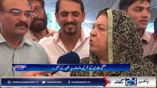 Dr Yasmeen Rashid Congratulate PM Imran Khan, Discussed PTI