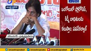 Pawan Kalyan specks media At Karimnagar