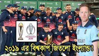 নিউজিল্যান্ডের চোখের জ্বলে বিশ্বকাপ  জিতলো ইংল্যান্ড | England win world cup 2019