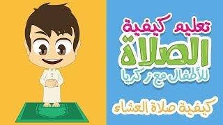 كيفية صلاة المغرب مع زكريا تعليم الصلاة للاطفال بطريقة