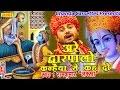 Download अरे द्वारपालो कन्हैया से कह दो || Ramkumar Lakkha || Hindi Most Popular Krishna Bhajan Song MP3,3GP,MP4
