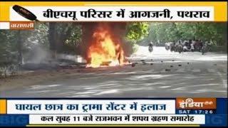 BHU: बीजेपी नेता की तेज रफ्तार कार ने 2 स्टूडेंट्स को कुचला, आक्रोशित साथी छात्रों ने फूंकी गाड़ी