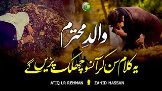 Heart Touching Kalam on Father| Walid e Mohtaram | Atiq Ur Rehman & Zahid Hassan | Peace Studio