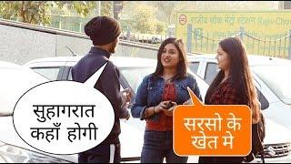 Asking Cute Girls Suhagraat Kaise Manate Hai