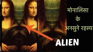 मोनलिसा की तस्वीर के अनसुने रहस्य   Biggest unsolved mystery of mona lisa painting   Rahasya