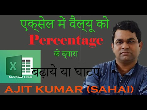 How to Increase and Decrease Value by Percentage in Excel (2007-2016), (Excel Hindi Tutorial)