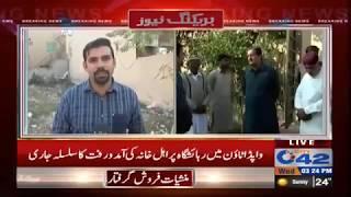 Shaheed Major Ishaq
