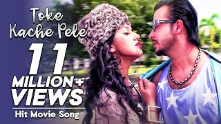 Toke Kache Pele - তোকে কাছে পেলে | Raja Babu Movie Song | Shakib Khan, Apu Biswas, Bobby Haque
