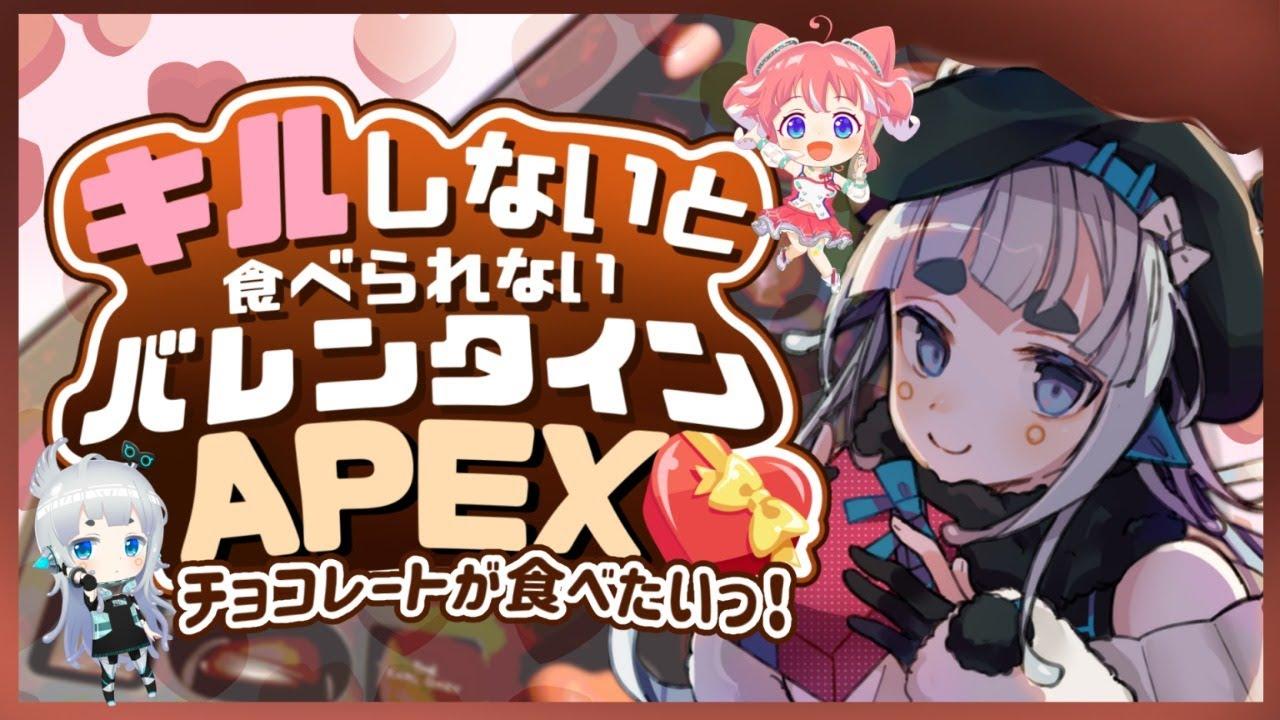 【APEX LEGENDS】キルしないとチョコレートが食べられないだと…【杏戸ゆげ / ブイアパ】